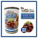 【力奇】FUSO 伴你一生-頂級饗宴 犬罐-雞肉口味400g【爆料配方,多20%鮮美肉丁】超取限8罐 (C831A03)
