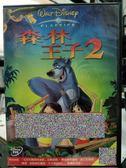 挖寶二手片-Y30-014-正版DVD-動畫【森林王子2】-迪士尼 國英語發音