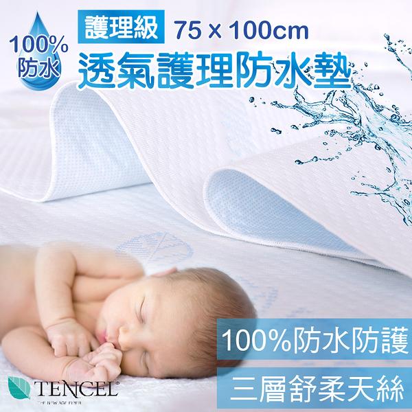 護理墊/防水墊/生理墊 - 75x100cm(嬰兒床適用)、天絲表布、100%防水、舒柔親膚 MIT台灣製造