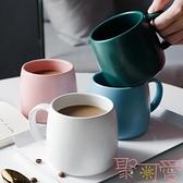 馬克杯簡約北歐家用水杯陶瓷咖啡杯子早餐牛奶杯【聚可愛】
