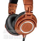 9/7上市【曜德】鐵三角 ATH-M50xMO 專業型監聽耳機 (限量色)