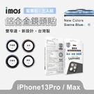 imos iPhone 13 Pro Max 藍寶石鏡頭保護鏡 鋁合金 藍寶石 鏡頭貼 金屬框 保護貼