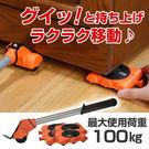 [霜兔小舖] 日本ARNEST 搬重物起重器 重物搬運器 重物起重器搬運滾輪 迷你千斤頂- -輕鬆搬重物