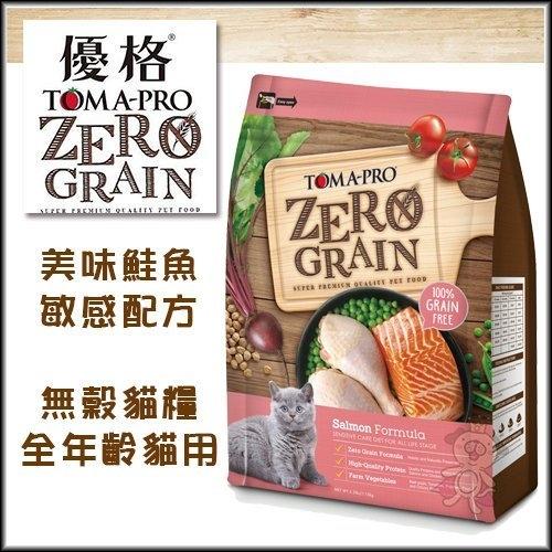 *WANG*優格TOMA-PRO 天然零穀食譜ZERO GRAIN鮭魚 敏感配方》無穀貓糧5.5磅 全年齡貓用