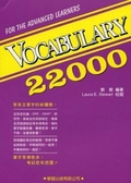 (二手書)Vocabulary 22000(修訂版)