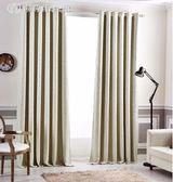 現代簡約遮光隔熱窗簾成品純色加厚 客廳臥室飄窗防曬窗簾布料 【創時代3c館】