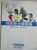 【書寶二手書T3/漫畫書_BW7】機動戰士鋼彈桑官方FAN BOOK_大和田秀樹
