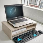 筆記本電腦增高架加寬雙層桌上置物收納架電視墊高架休居螢幕架 DJ3118『易購3c館』