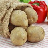 台中豐原馬鈴薯1袋(1kg±5%/袋)【愛買冷藏】