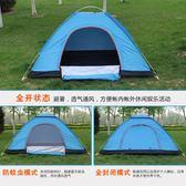 侶途帳篷戶外3-4人全自動野外露營野營單人雙人2人速開二室一廳 交換聖誕禮物