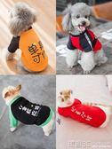 寵物服裝 小狗狗衣服秋冬裝泰迪女秋季小型犬貓咪博美比熊法斗幼犬寵物四腳 玩趣3C