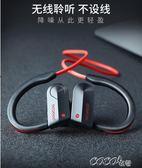 藍芽耳機 POLVCDG/鉑典 藍芽耳機掛耳式跑步頭戴雙耳4.1入耳式無線運動蘋果 coco衣巷