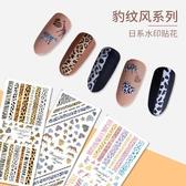 指甲貼紙 美甲韓國防水3d全貼持久豹紋少女飾品小清新軟妹貼花可愛#美甲工具飾品