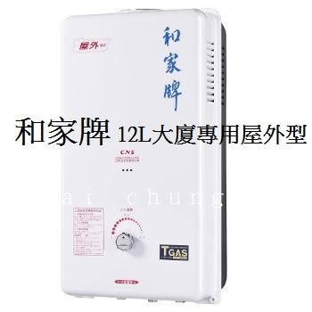 【桶裝瓦斯贈調整器】和家牌 熱水器12L大廈專用屋外型熱水器 HR-3 / HR3 台灣製造
