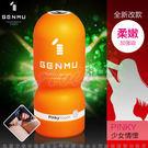 蘇菲24H購物 飛機杯 情趣用品- 日本GENMU二代  新素材 柔嫩加強版 吸吮真妙杯 三選一