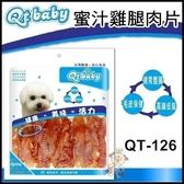 *King Wang*台灣研選Qt baby 純手工烘焙 狗零食-蜜汁雞腿肉片 (QT-126)