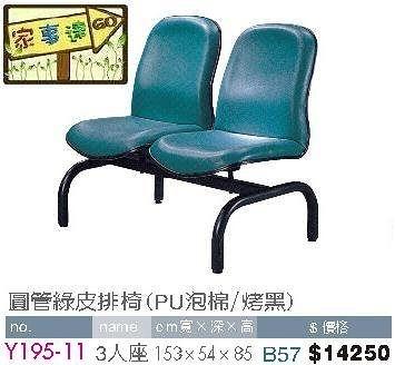 [ 家事達]台灣 【OA-Y195-11】 圓管綠皮排椅(PU泡棉/烤黑)3人座 特價---限送中部