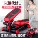 踏步機/跑步機 踏步機家用健身器材多功能瘦腰瘦腿走步機成人小型液壓登山機