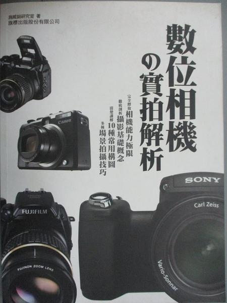 【書寶二手書T4/攝影_YEN】數位相機實拍解析_施威銘研究