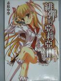 【書寶二手書T1/言情小說_JMZ】緋彈的亞莉亞3_輕小說_赤松中學