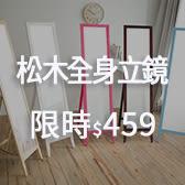 玩彩美背松木全身立鏡 限時$459(免運)