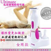 電動除毛器 私密處毛 加拿大SWAN(女用)多功能私密處電動除毛器『交換禮物』