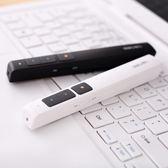 簡報器得力激光投影演示筆PPT翻頁筆遙控筆 電子筆教鞭翻頁器演講筆雷射筆