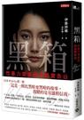 黑箱:性暴力受害者的真實告白【城邦讀書花...