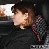 汽車記憶棉頭枕車載護頸枕靠枕車用頸椎車載座椅頸枕四季汽車頭枕CY『韓女王』