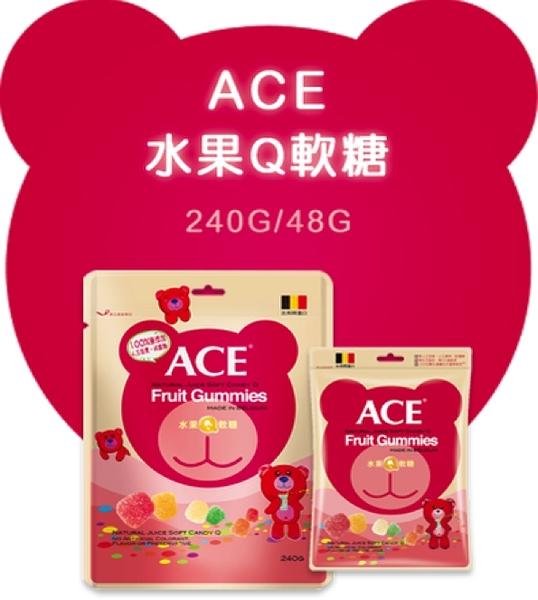 ACE - 水果Q水果軟糖 240g ( 比利時進口 )