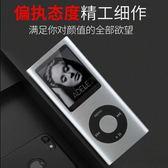 雙十一返場促銷MP3MP4音樂播放器迷你學生隨身聽運動可愛有屏電子書mp5錄音筆JY