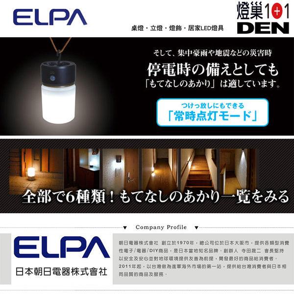 ELPA日本朝日電器暮光系列-6W LED黃光感應玄關燈-(大圓)-珍珠白/電池式【燈巢1+1】燈具DS140013