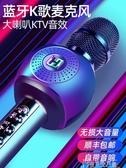 【免運快出】 金運麥克風話筒音響一體全民無線K歌神器手機唱歌家用電視藍芽智慧掌上