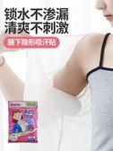 日本腋下吸汗衣貼墊神器夏季隱形超薄透氣透明腋窩防汗巾止汗貼 街頭布衣