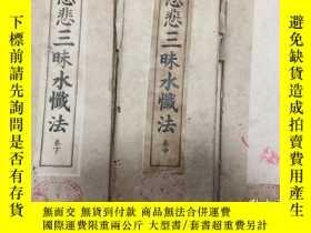 二手書博民逛書店罕見清代宗教經卷:慈悲三昧水懺法,上、中、下,三本一套Y1958