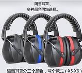 隔音耳罩 專業防噪音神器隔音耳罩舒適靜音學生學習用睡眠用工業用射擊降噪 聖誕節全館免運