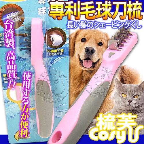 【培菓平價寵物網】 Cory《梳芙》JJ-SF-022寵物專利毛球刀梳