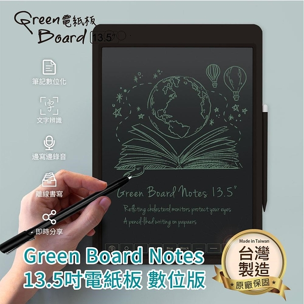 【南紡購物中心】【Green Board】 Notes 13.5吋電紙板數位版 時尚黑 電子筆記手寫板