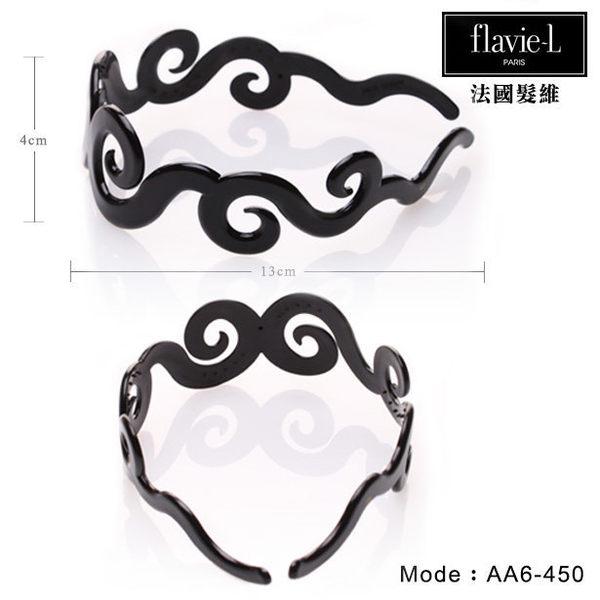促銷下殺 flavie-L 法國髮維 手工製造 復古經典黑 螺旋波浪髮箍  AA6-450 造型髮飾【DDBS】