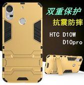 【SZ34】HTC Desire 10 pro手機殼 盔甲二合一 D10W手機殼 desire 10 Lifestyle手機殼HTC M10