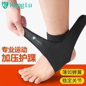護踝運動扭傷防護男女士籃球崴腳固定踝關節護腳踝腳腕保暖  台北日光
