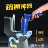 疏通器 通馬桶疏通器下水道管道工具神器一炮通高壓廁所馬桶吸坐便器堵塞 怦然心動