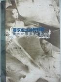 【書寶二手書T6/影視_DAL】尋求假想線的銀幕:當代台灣電影觀察_王瑋