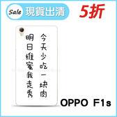 OPPO F1s 手機殼 保護殼 全包 軟殼 自戀系列