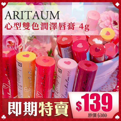 韓國 Aritaum 心型雙色潤澤唇膏 4g (#02 Falling In Yellow)【BG Shop】效期:2020.12.26