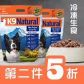 K9冷凍生食 第二件半價