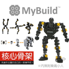 【MyBuild 積木】機甲戰隊MF5 核心骨架