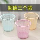 垃圾桶 3個裝家用簡約垃圾桶客廳大創意塑料紙簍臥室廚房衛生間可愛小筒【八折搶購】