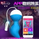 情趣用品 MANNUO MonLi 夢莉 APP遙控版 10段變頻 智能震動聰明球 聰明球+跳蛋 水藍