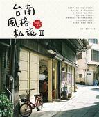 台南風格私旅(II):閱讀一座城
